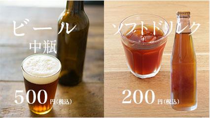 ビール中瓶・ソフトドリンク