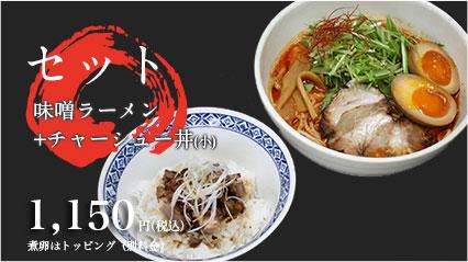 セット 味噌ラーメン+チャーシュー丼(小)